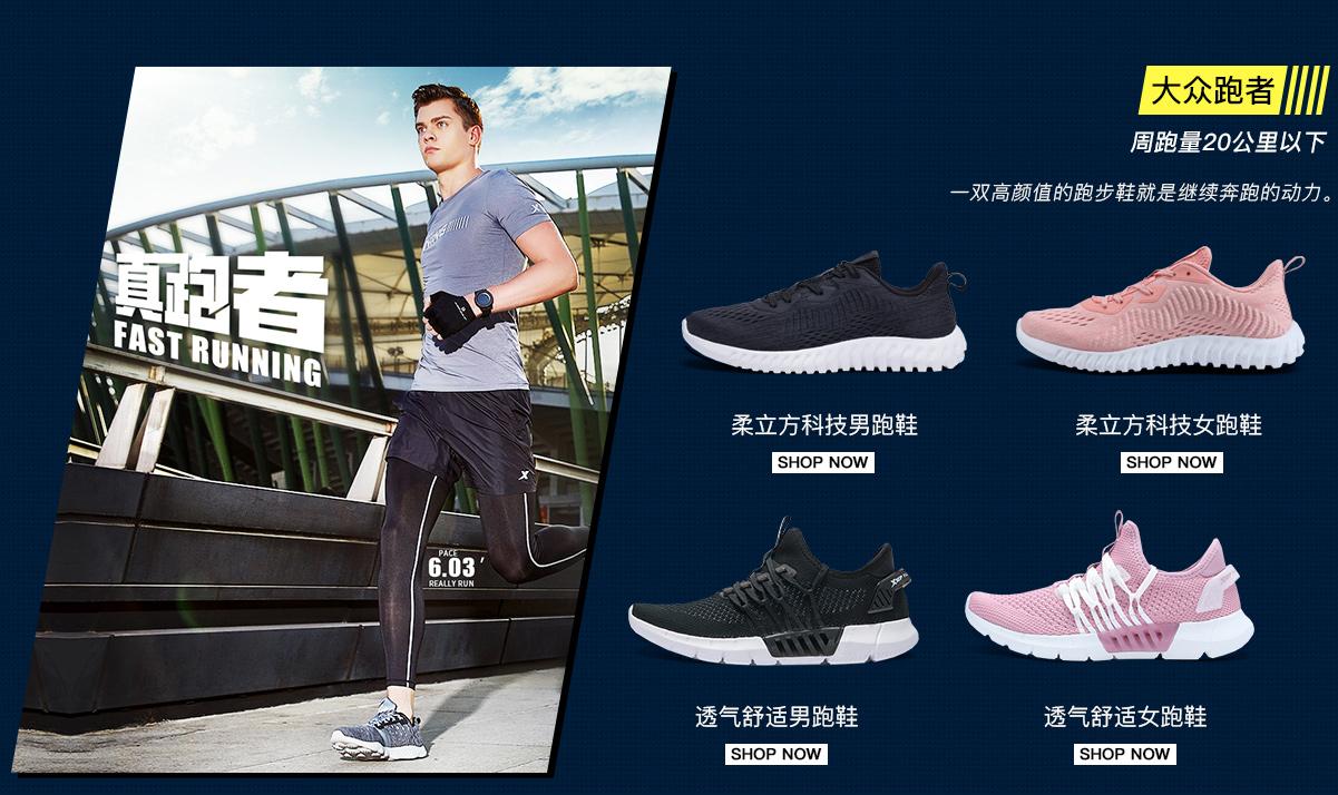 特步跑鞋-科技跑步鞋