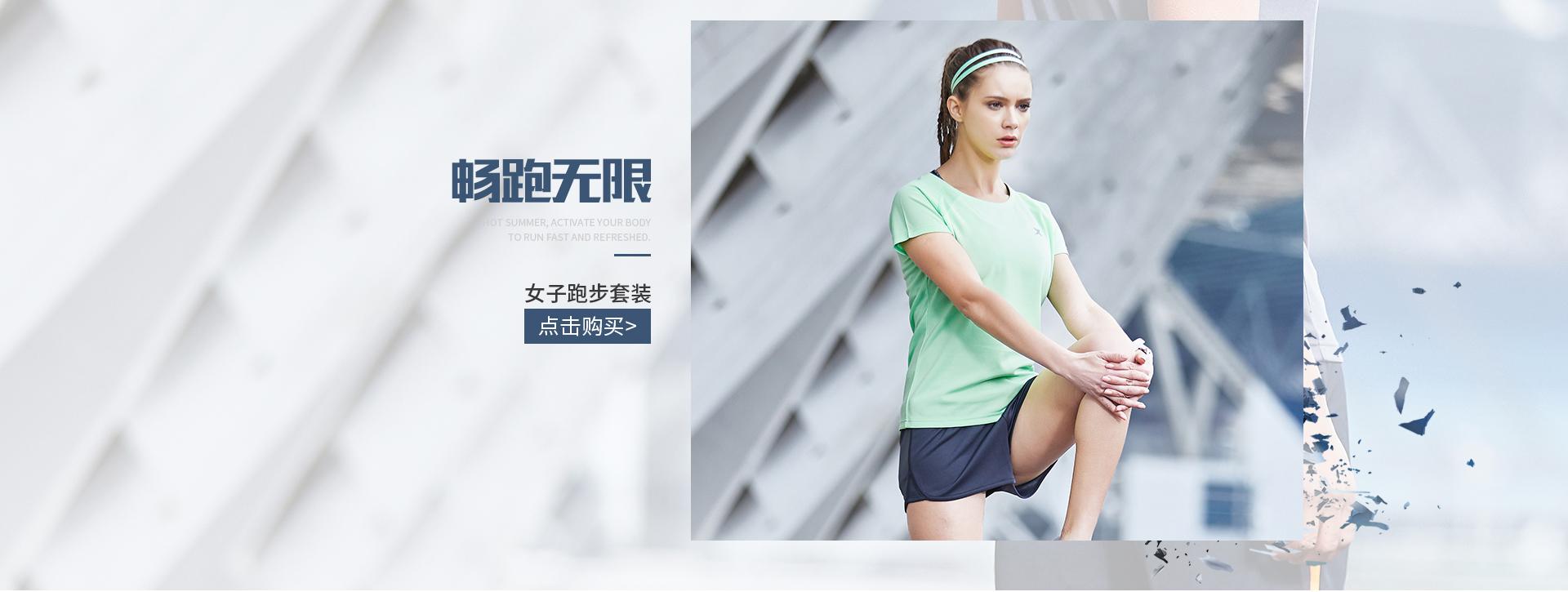 特步运动套装-女子跑步套装