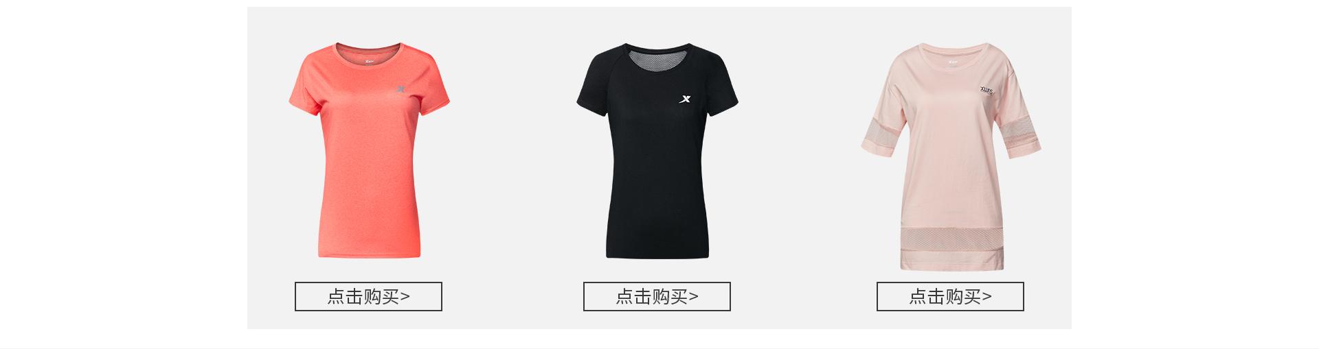 特步女运动T恤