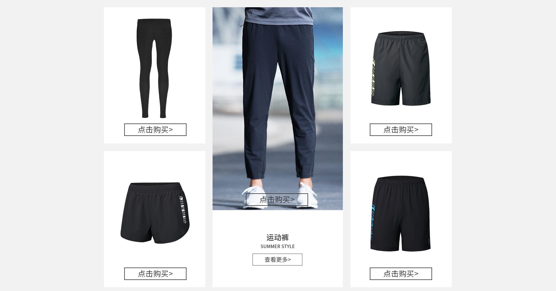 特步运动裤