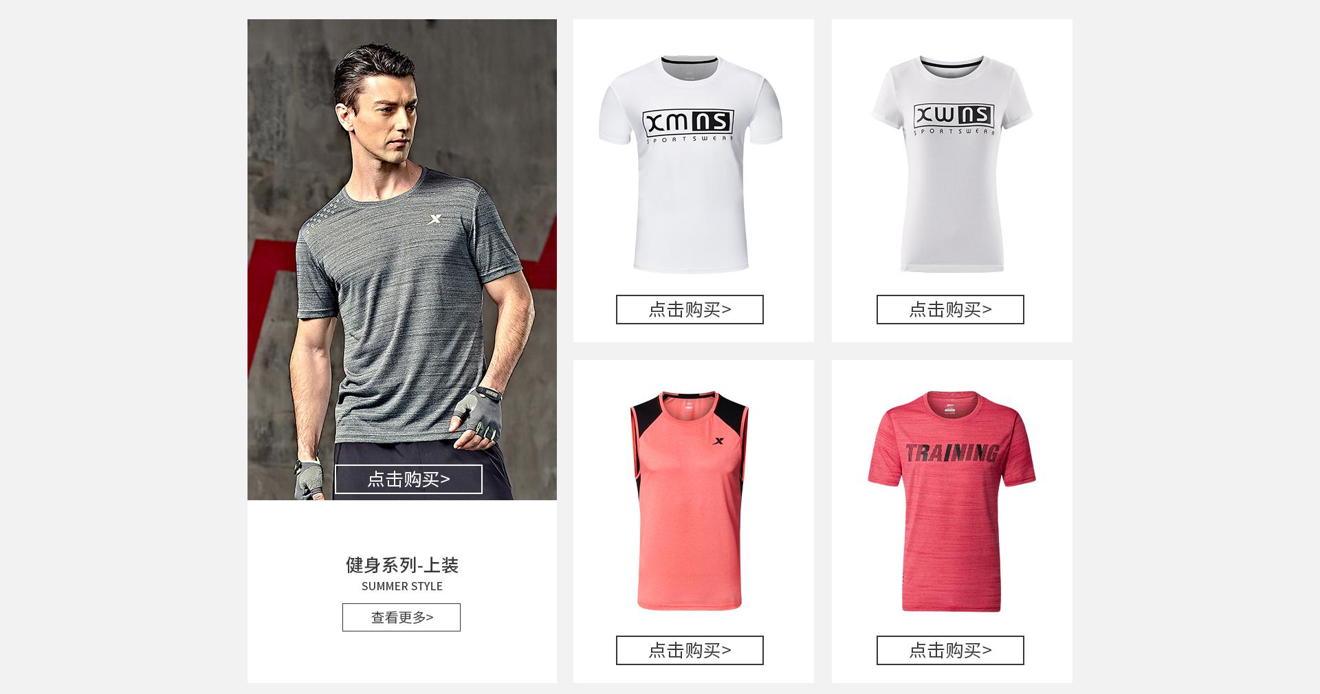 特步健身T恤