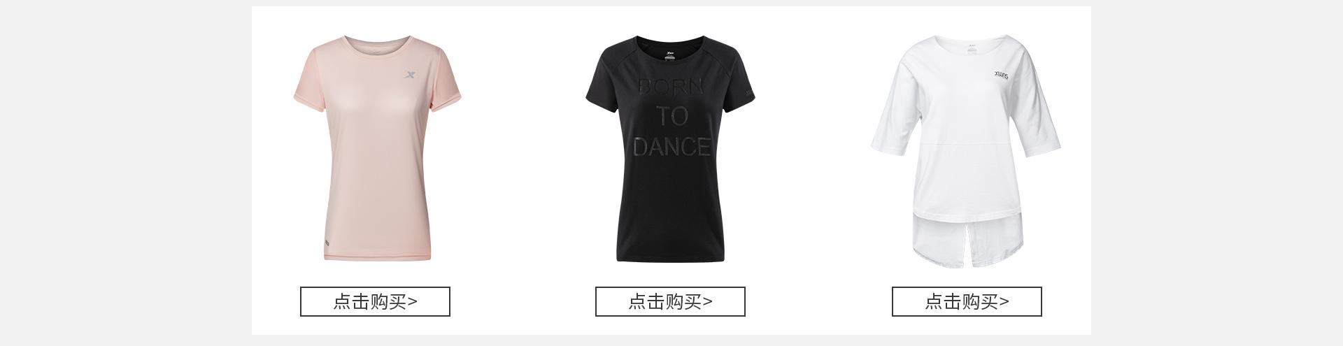 特步女子健身T恤
