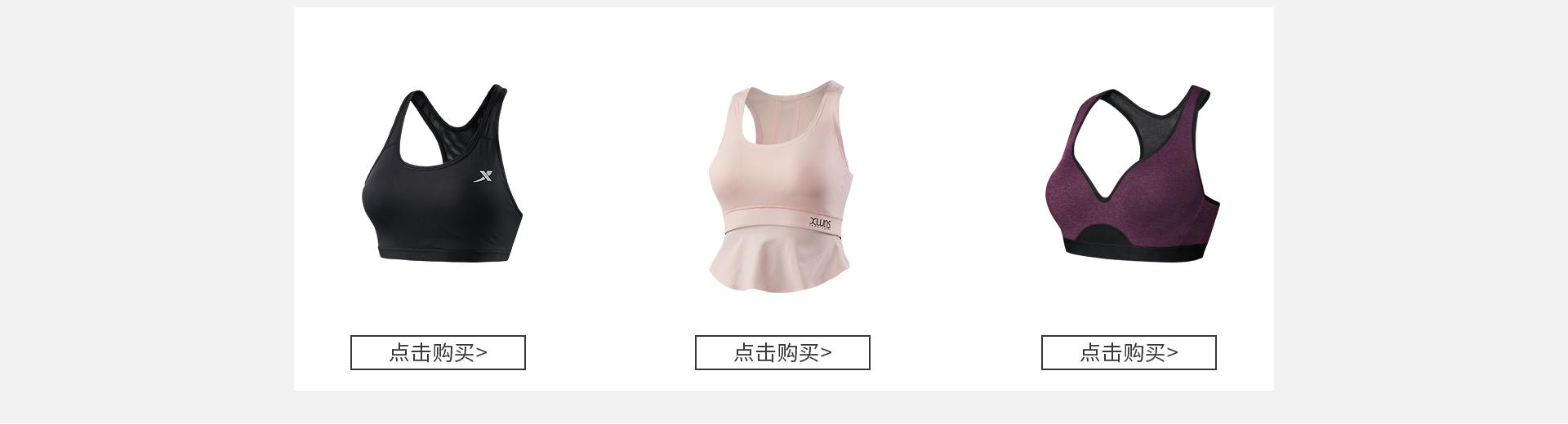 特步运功胸衣运动bra