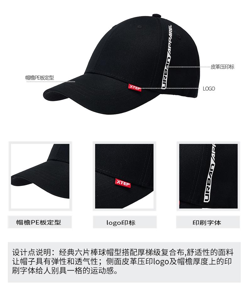 特步 男女运动帽 夏季活力经典潮流防晒帽 882337219006-