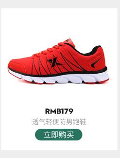 特步跑步鞋-透气轻便防男跑鞋