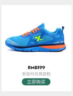 特步运动鞋-新款时尚男跑鞋