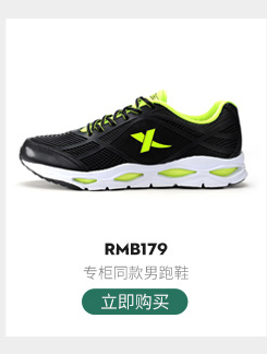 特步跑步鞋-专柜同款男跑鞋