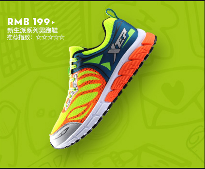 特步跑步鞋-新生派系列男跑鞋