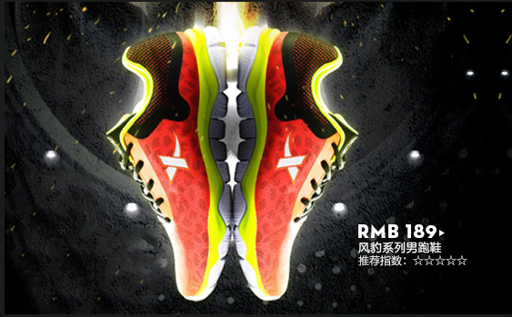 特步运动鞋-风豹系列男跑鞋