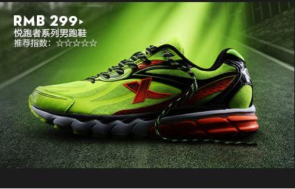 特步运动鞋-悦跑者系列男跑鞋