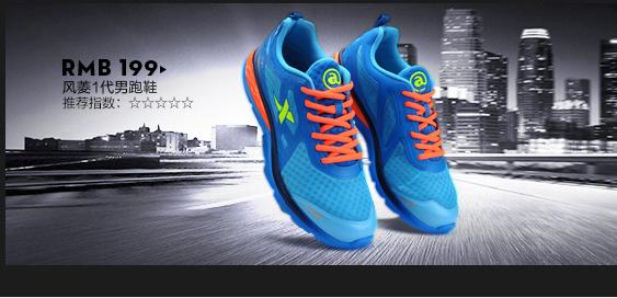 特步运动鞋-风菱1代男跑鞋