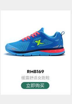 特步运动鞋-缓震舒适女跑鞋