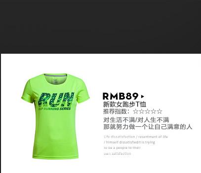 特步运动服-新款女跑步T恤