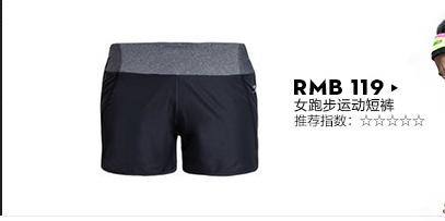 特步运动服-女跑步运动短裤