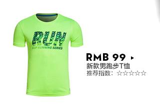 特步运动服-新款男跑步T恤