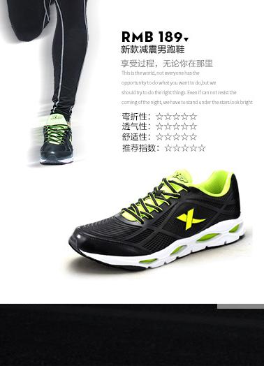 特步跑步鞋-新款减震男跑鞋