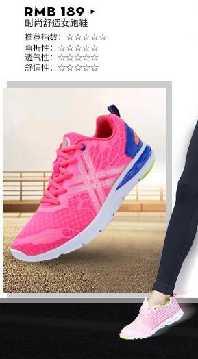 特步运动鞋-时尚舒适女跑鞋