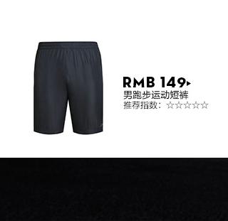 特步运动服-男跑步运动短裤