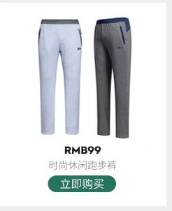 特步运动服-时尚休闲跑步裤