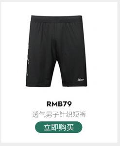 特步运动服-透气男子针织短裤
