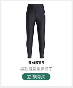 特步运动服-男款紧身跑步裤子