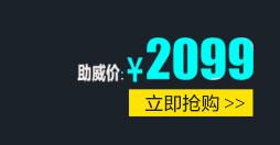 助威价2099