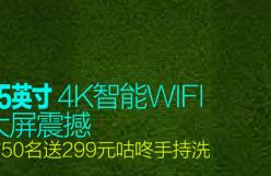 5.5英寸 4K智能WIFI大屏震撼 前50名送299元咕咚手持洗