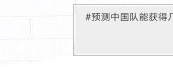 预测中国队能获得几枚金牌,最接近的赢豪华大礼