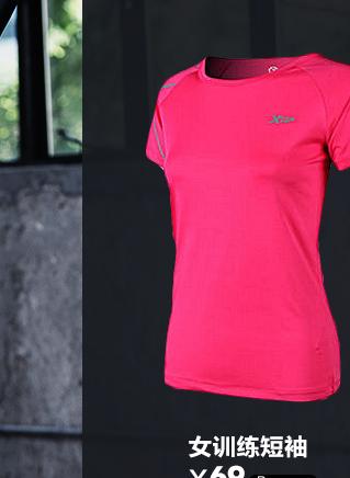 特步运动服-女训练短袖
