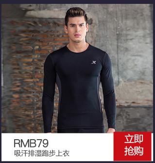 特步运动服-吸汗排湿跑步上衣
