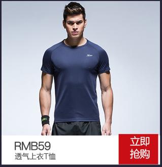 特步运动服-透气上衣T恤