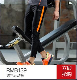 特步运动裤-透气运动裤