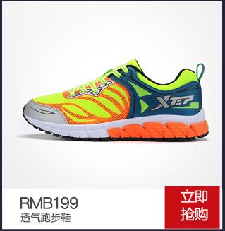 特步跑步鞋-透气跑步鞋