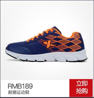 特步跑步鞋-耐磨运动鞋