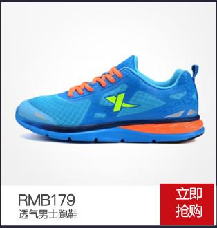 特步跑步鞋-透气男士跑鞋