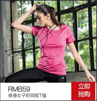 特步运动服-修身女子时尚短T恤