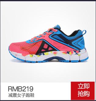 特步跑步鞋-减震女子跑鞋