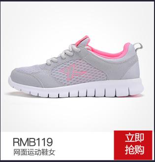 特步运动鞋-网面运动鞋女