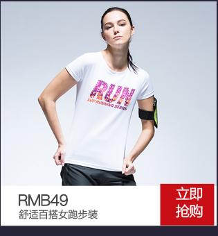 特步运动服-舒适百搭女跑步装