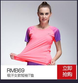 特步运动服-吸汗女款短袖T恤