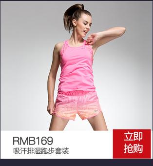 运动套装-吸汗排湿跑步套装