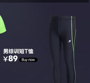特步运动裤-男综训长裤
