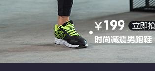 特步跑步鞋-时尚减震男跑鞋