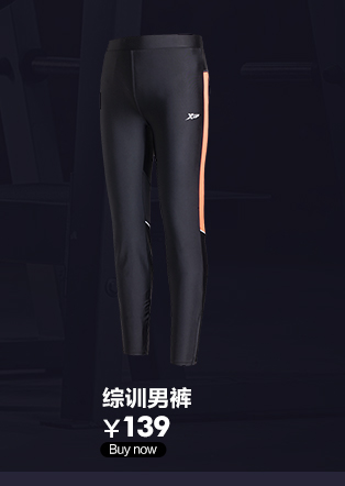 特步运动裤-综训男裤