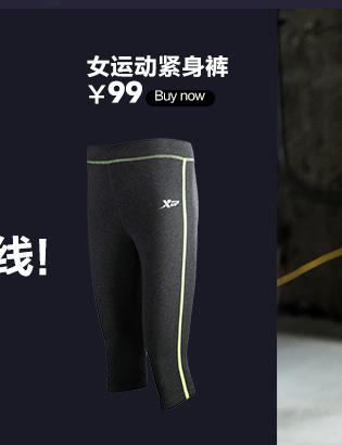特步运动裤-女运动紧身裤