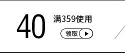 40满359使用