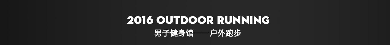 男子健身馆-户外跑步