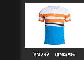特步运动服-时尚条纹 男T恤