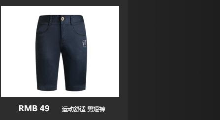 特步运动服-运动舒适 男短裤