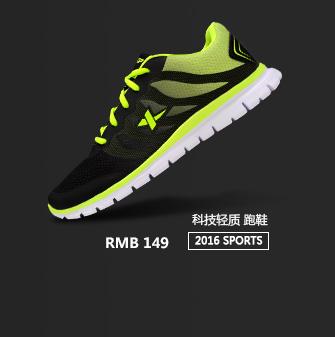 特步跑步鞋-科技轻质 跑鞋